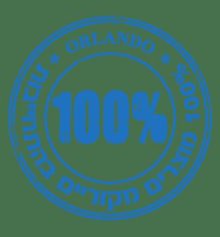 100% מוצרים מקוריים בהתחייבות